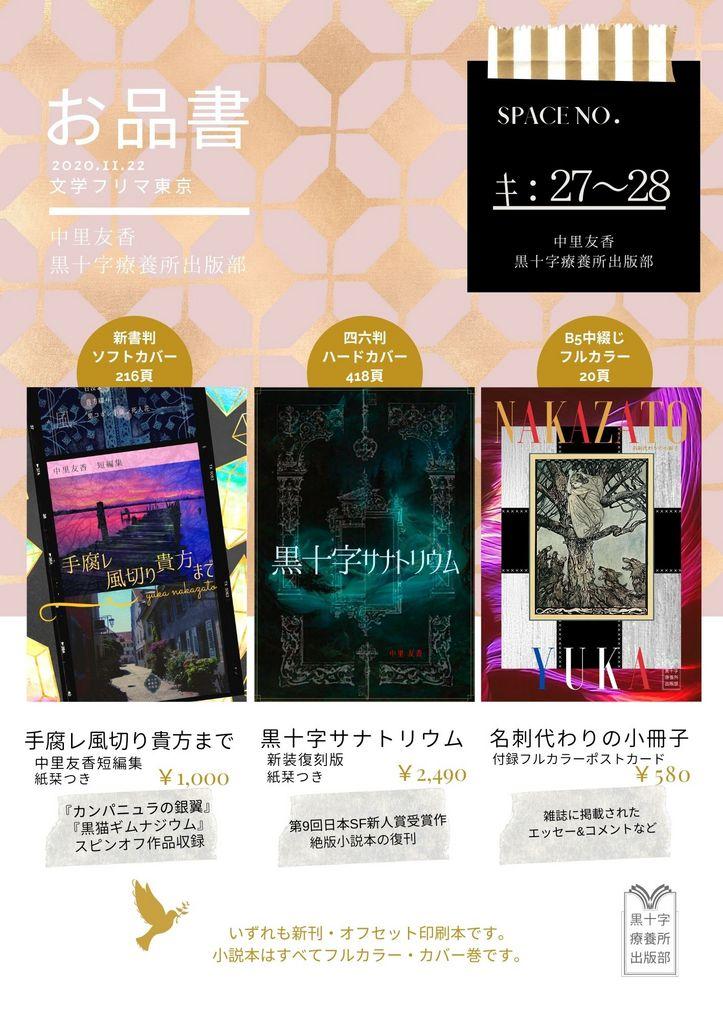2020文フリお品書き(2).jpg