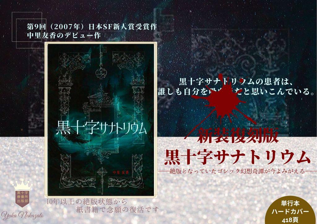 予告 黒十字サナトリウム 新装復刻版.jpg